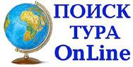 Поиск тура онлайн