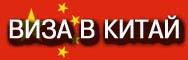 Cделать визу в Китай